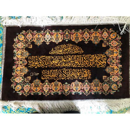 Wall hanging Va En Yakad Silk Carpet 19*31