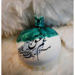 Handmade ceramic pomegranate with Persian poem calligraphy for Yalda and valentine